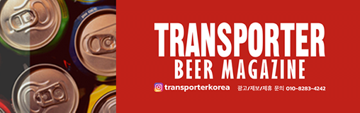 트랜스포터 광고